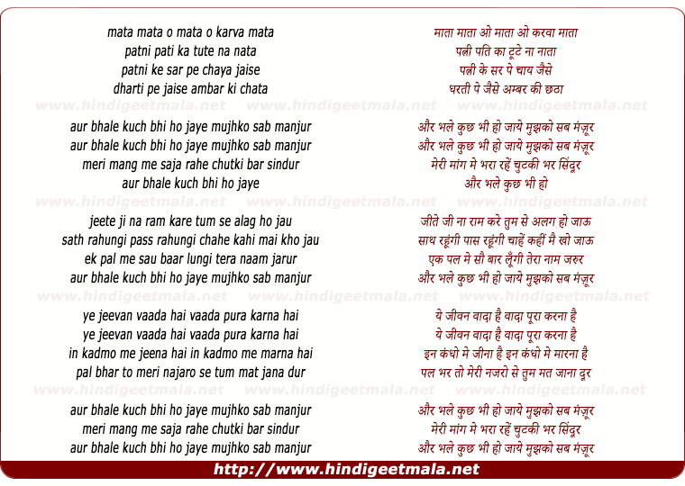 lyrics of song Aur Bhale Kuchh Bhi Ho Jaye