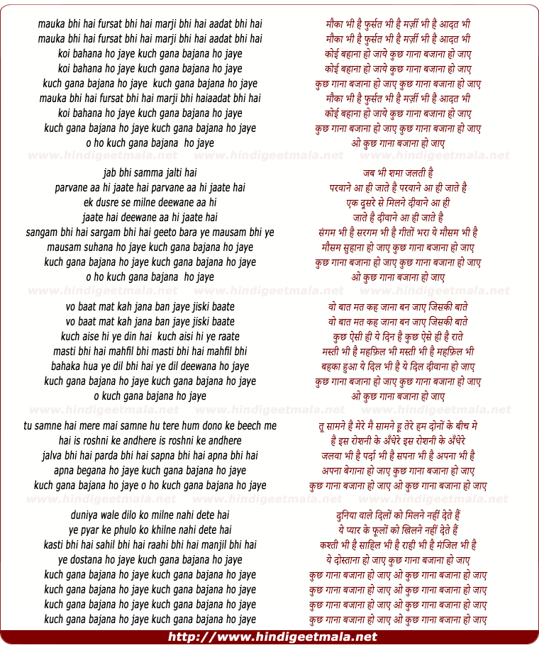 lyrics of song Koi Bahana Ho Jaaye, Kuch Gana Bajana Ho Jaye