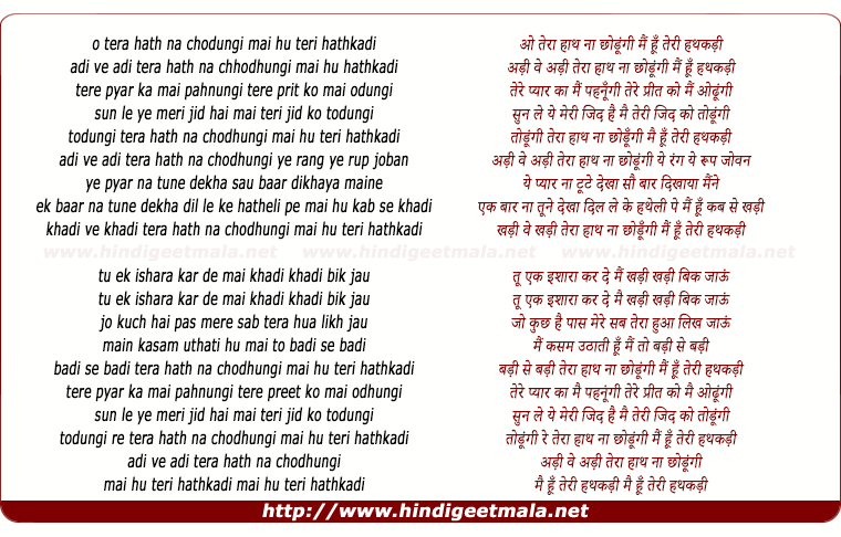 lyrics of song Terah Haath Na Chodhoon Gi, Mai Hu Teri Hathkadi
