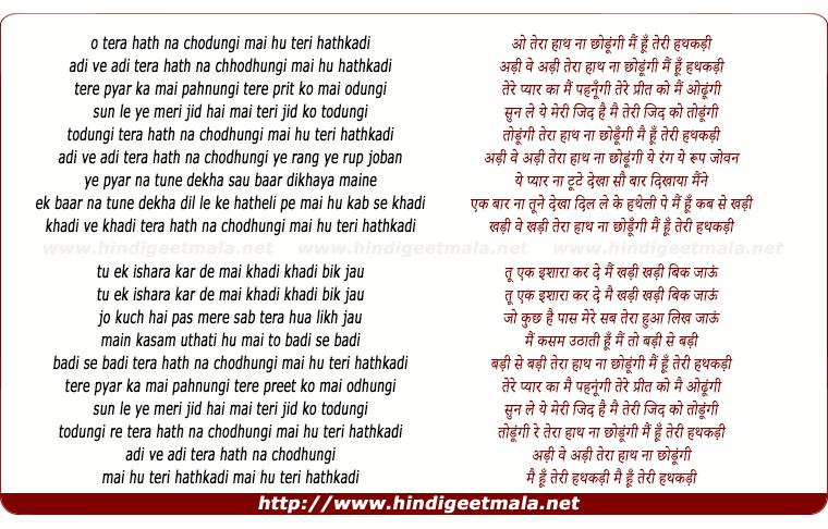 lyrics of song Tera Haath Na Chodhoongi, Mai Hu Teri Hathkadi