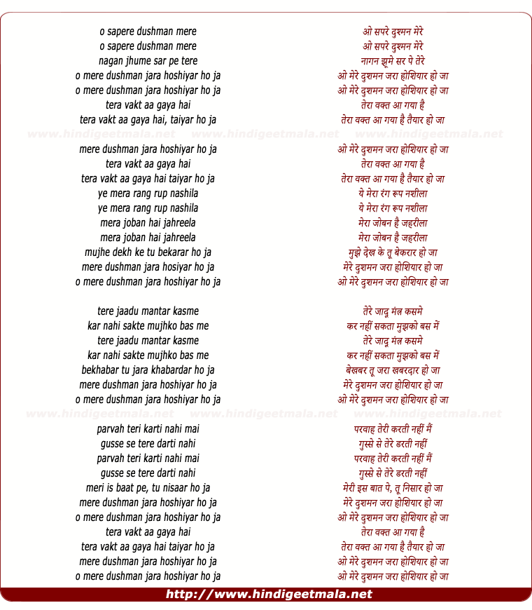 lyrics of song O Sapere Dushman Mere
