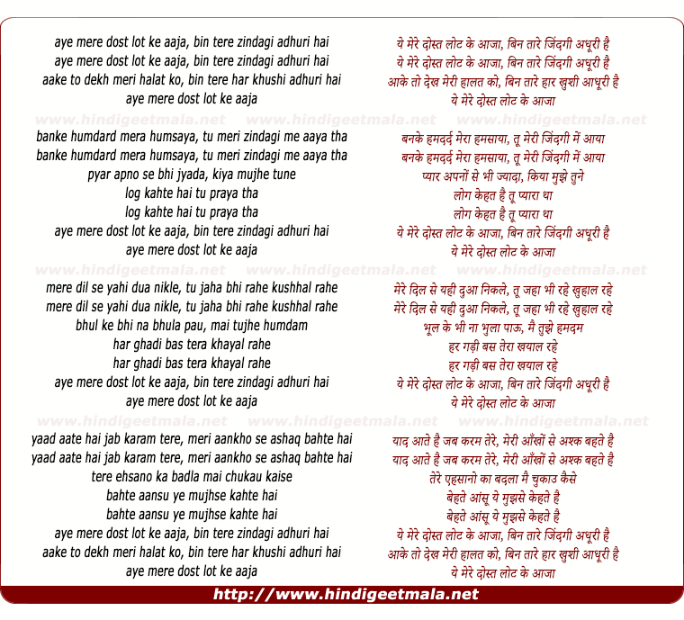 lyrics of song Aye Mere Dost Laut Ke Aaja, Bin Tere Jindagi Adhuri Hai