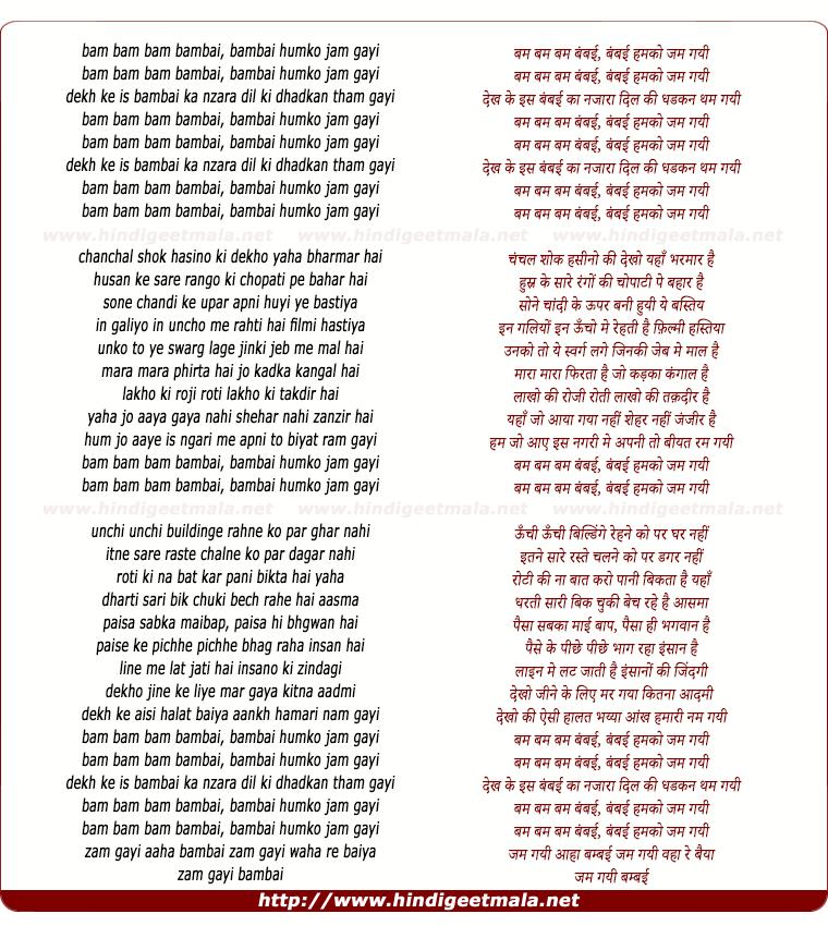 lyrics of song Bam Bam Bambai, Bambai Humko Jam Gayi