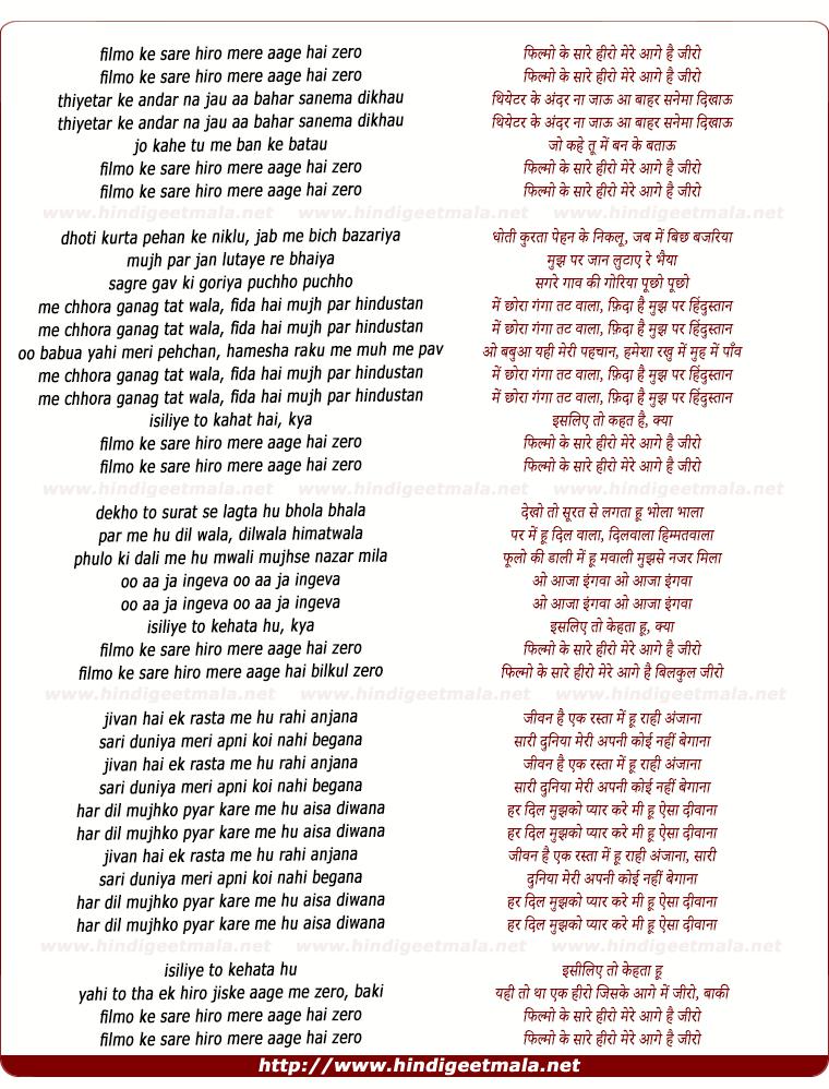 lyrics of song Filmo Ke Saare Hero Mere Aage Hai Zero