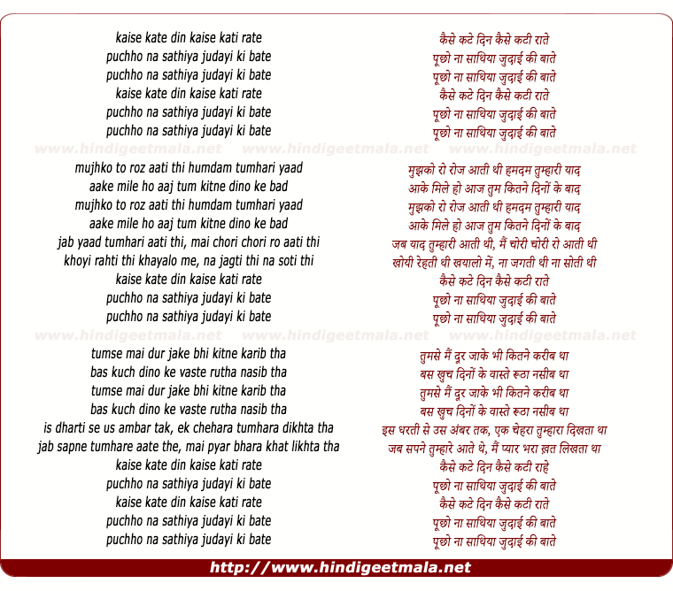 lyrics of song Kaise Kate Din Kaise Kati Raate
