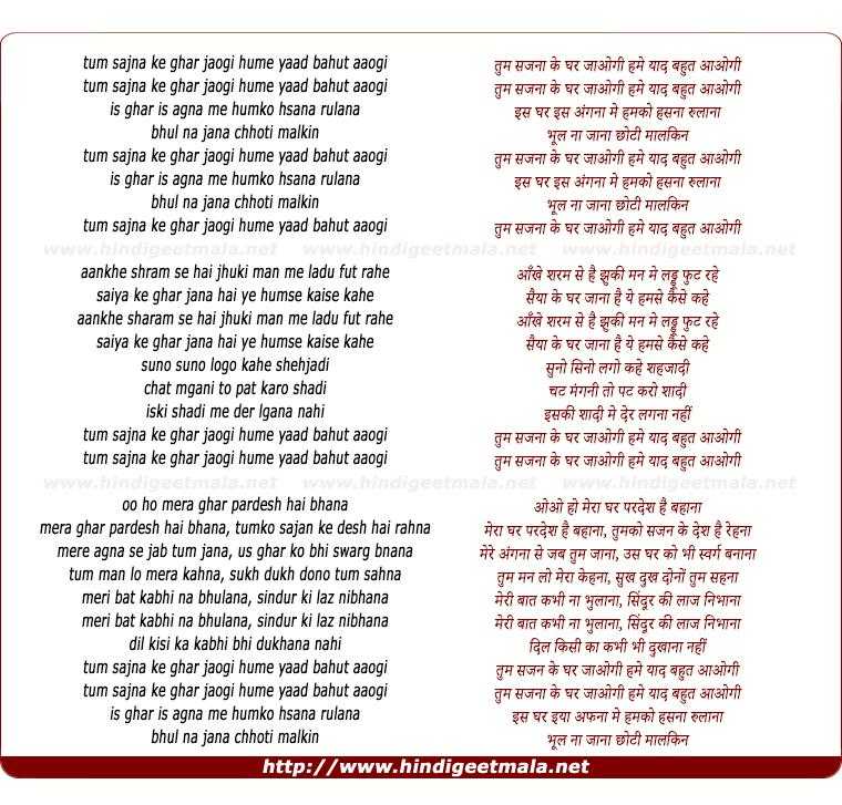 lyrics of song Tum Sajna Ke Ghar Jaaogi Hume Yaad Bhut Aaogi