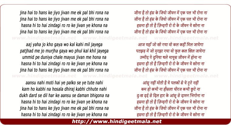 lyrics of song Jeena Hai To Hans Ke Jiyo, Jeevan Me Ek Pal Bhi Rona Na
