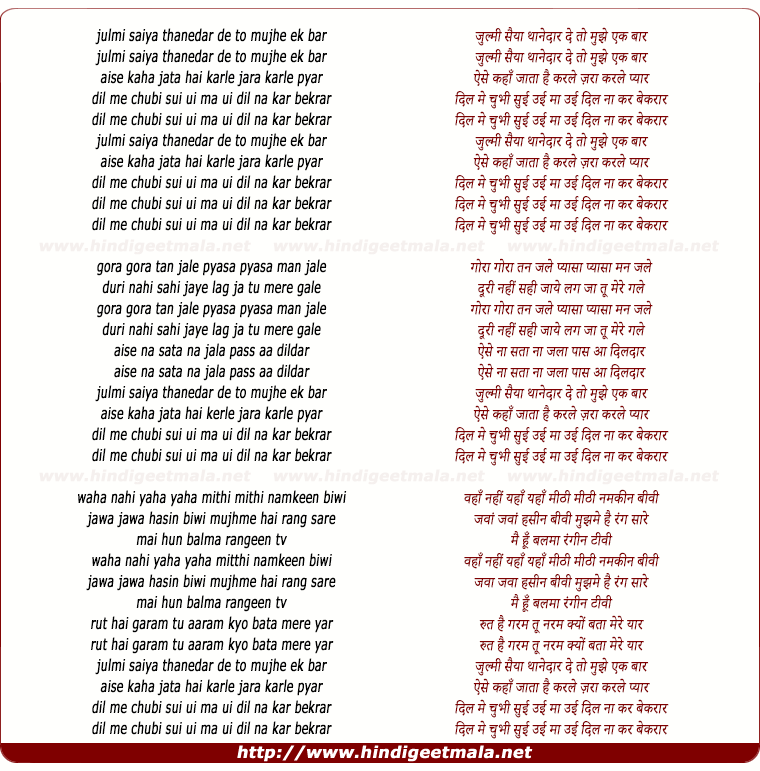 lyrics of song Zulmi Saiyan Thanedaar