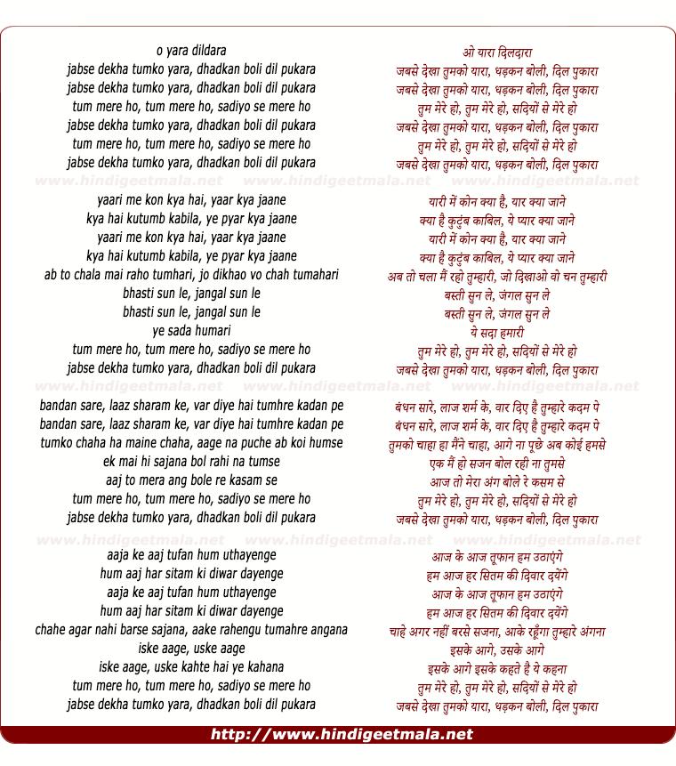 lyrics of song O Yaara Dildara