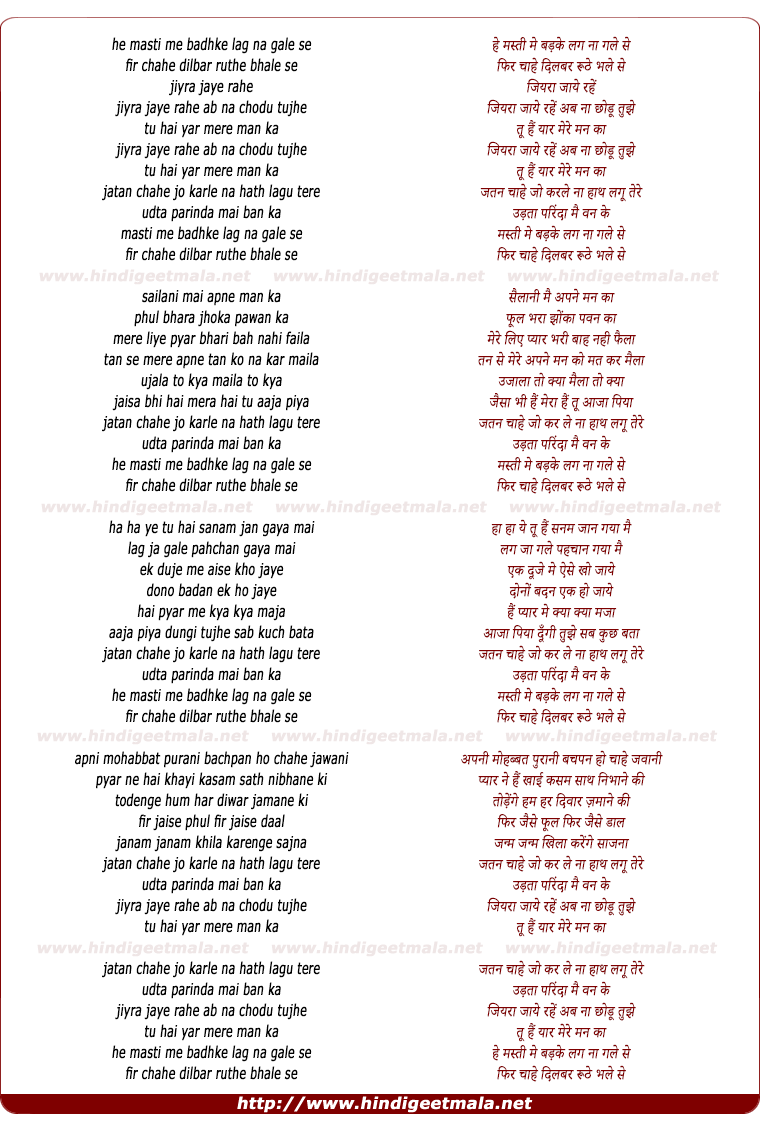 lyrics of song Jatan Chahe Jo Karle Na Haath Lagu Tere