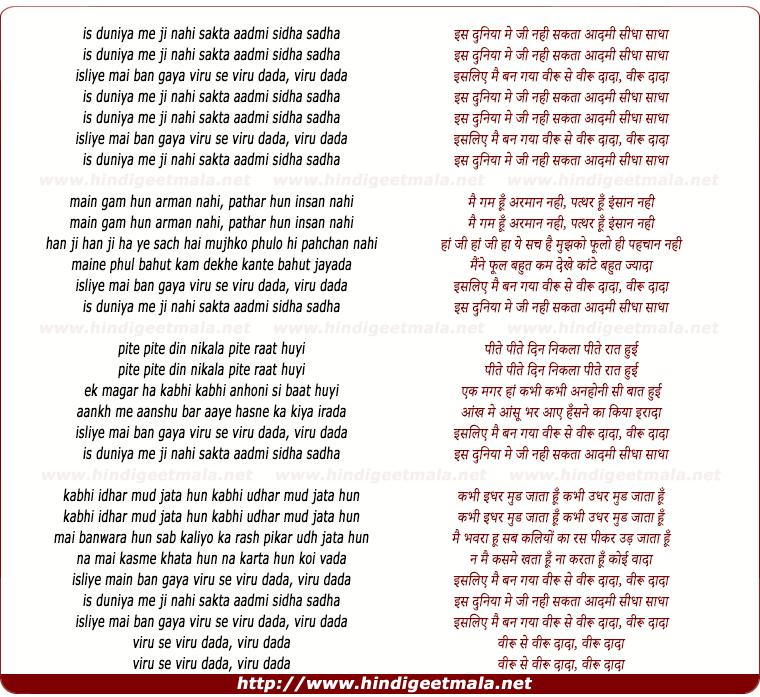 lyrics of song Is Duniya Me Jee Nahi Sakta Aadmi Sidha Sadha