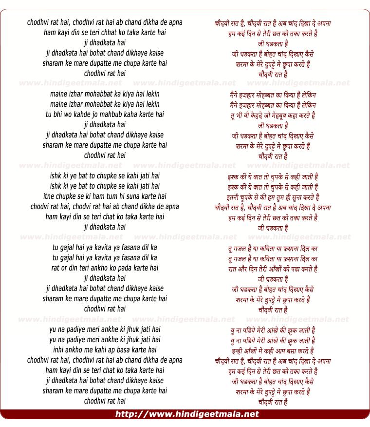 Chand Banne Ke Liye Lyrics: Chaudhvin Raat Hai Ab Chand Dikha De Apna