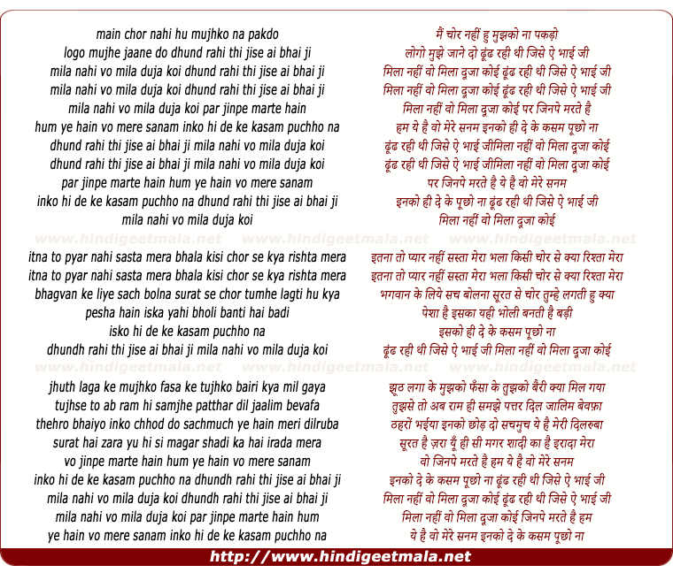 lyrics of song Dhoondh Rahi Thi