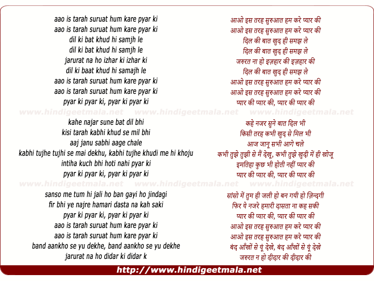 lyrics of song Aao Is Tarah Shurvat Ham Kare Pyar Ki