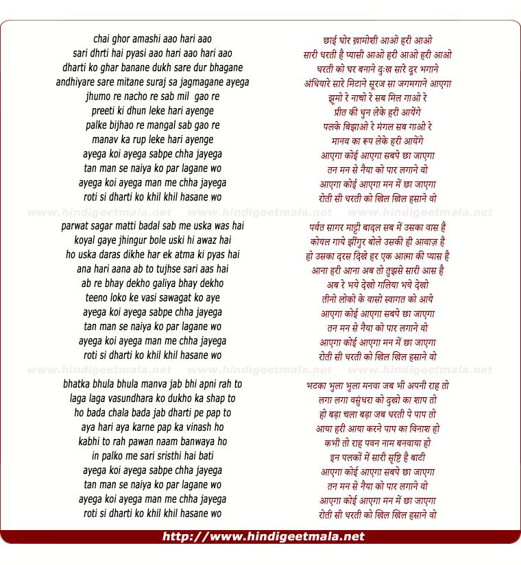 lyrics of song Ayega Koi Ayega, Sab Pe Chha Jayega