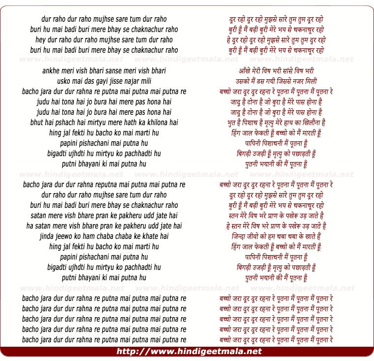 lyrics of song Bacho Jara Dur Dur Rahnaa Re