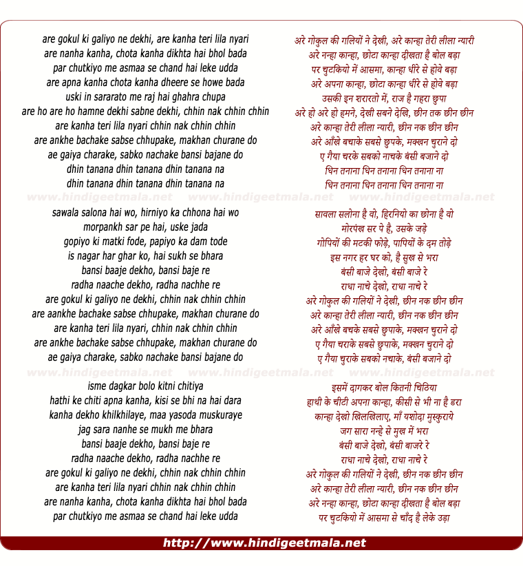 lyrics of song Are Gokul Ki Galiyo Ne Dekhi, Are Kanha Teri Lila Nyari