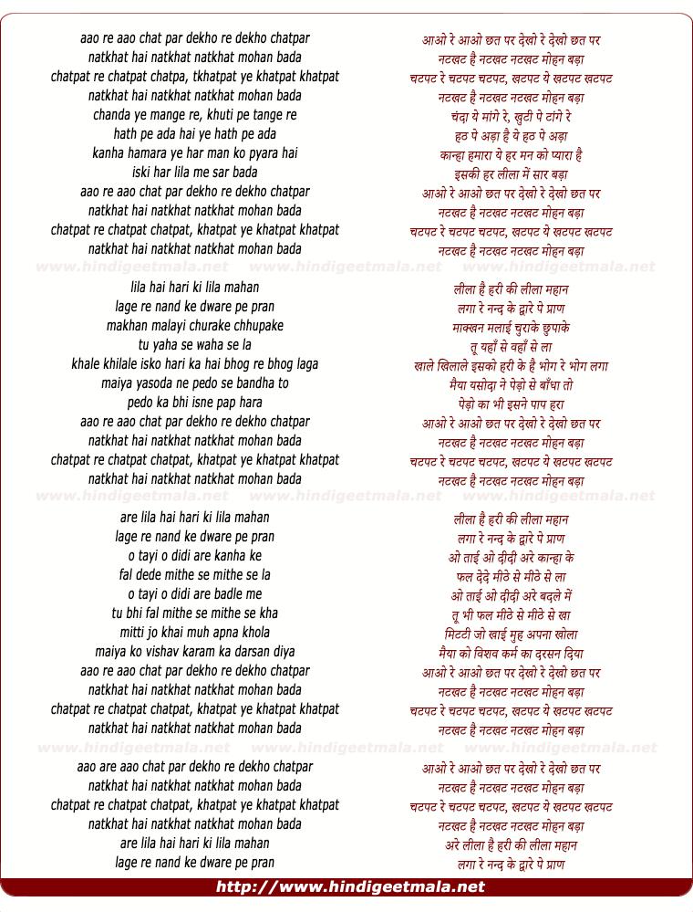 Bada natkhat hai krishna kanhaiya lyrics in Hindi - Amar Prem video song