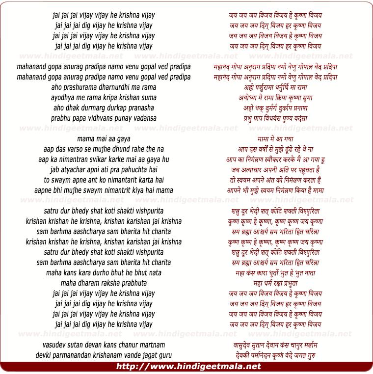 lyrics of song Jai Jai Jai, Vijay Vijay He Krishan Vijay
