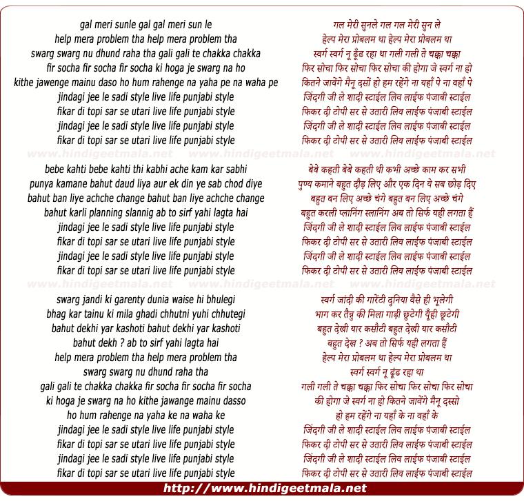 lyrics of song Jee Le Saadi Style Live Life Punjabi Style