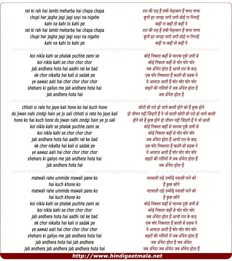 lyrics of song Jab Andhera Hota Hai, Aadhi Raat Ke Baad