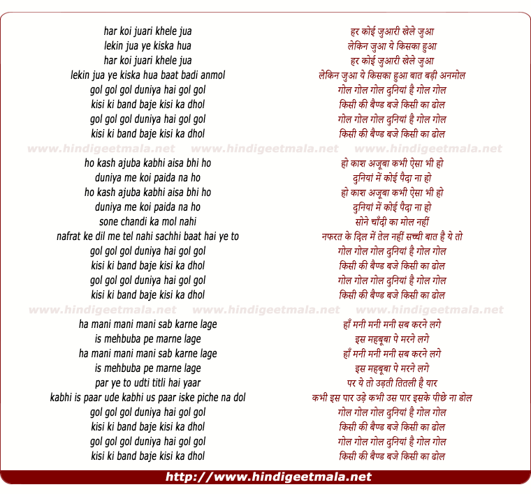 lyrics of song Duniya Hai Gol Gol
