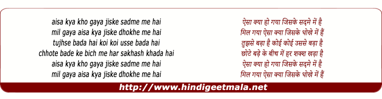 lyrics of song Mil Gaya Aisa Kya, Jiske Dhokhe Me Hai