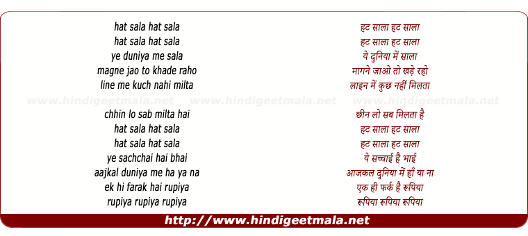 lyrics of song Hut Saala, Ye Duniya Hai Saala Mangne Jaao