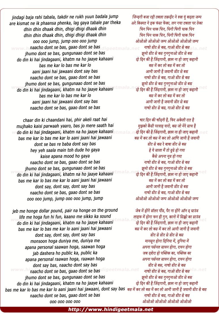 lyrics of song Naacho Dont Se Bas, Gaao Dont Se Bas