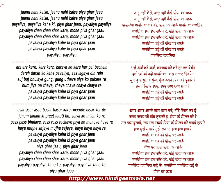 lyrics of song Paayaliya Paayaliya Kahe Ki