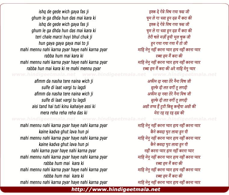 lyrics of song Mahi Mennu Nahi Karna Pyar