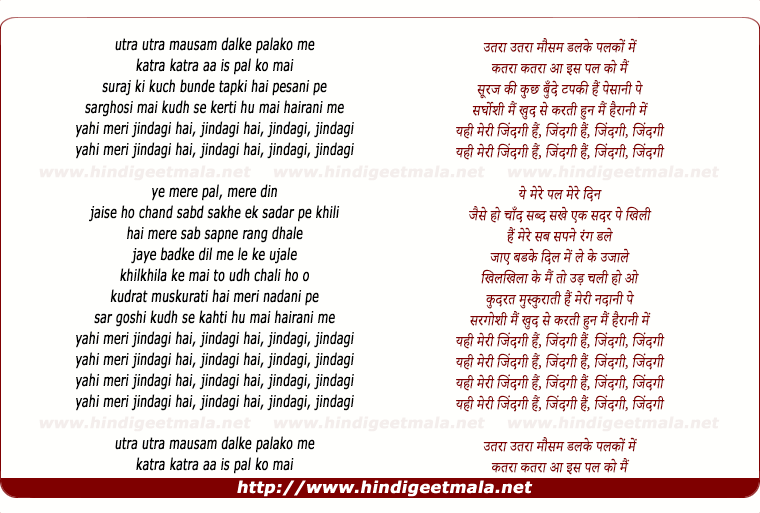 lyrics of song Yahi Meri Zindagi Hai, Zindagi Hai