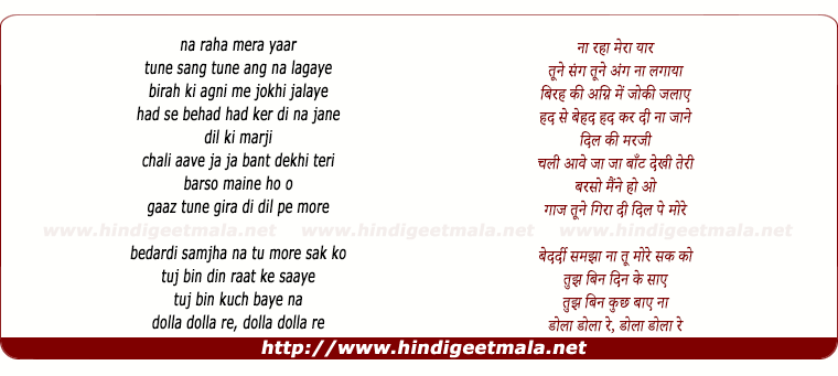 lyrics of song Na Raha Mera Yaar, Ranjhana