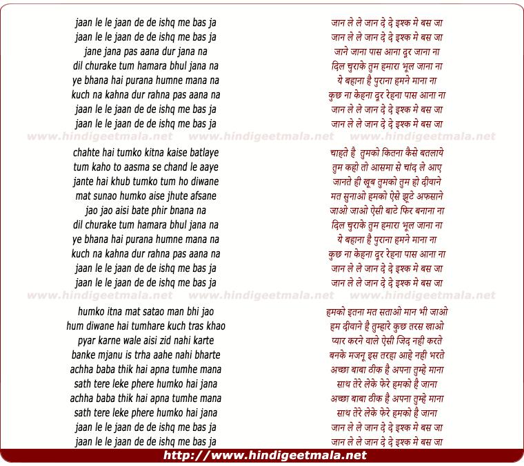 lyrics of song Jaan Le Le Jaan De De Ishq Me Bas Ja