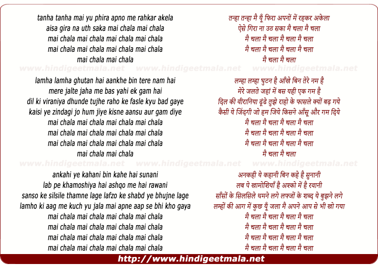lyrics of song Tanha Tanha Mai Yun Phira