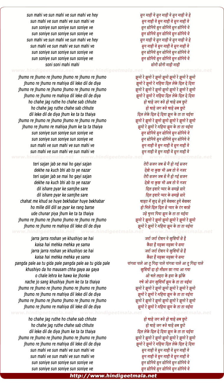 lyrics of song Jhumo Re Jhumo Re Jhumo Jhumo