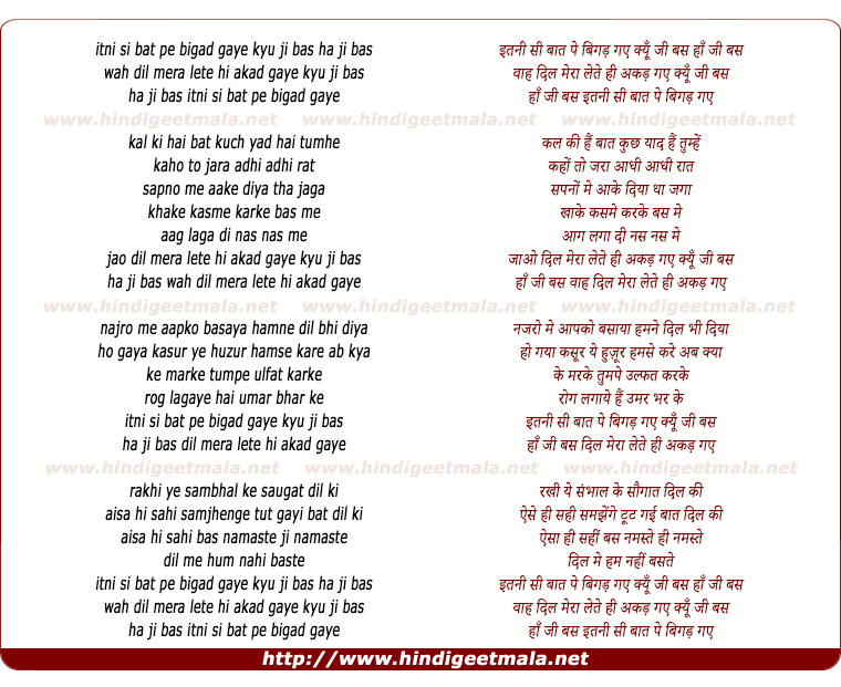 lyrics of song Itni Si Baat Pe Bigad Gaye, Kya Ji Bas