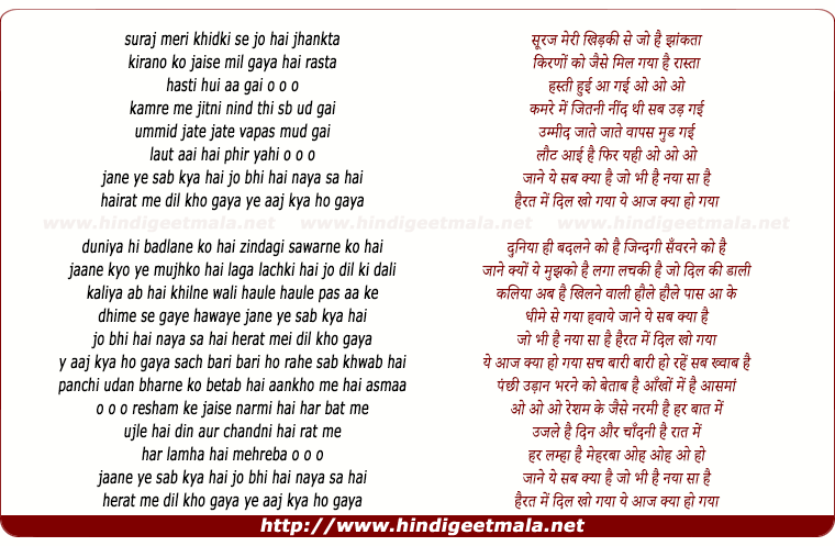 lyrics of song Suraj Meri Khidki Se Jo Hai Jhankta