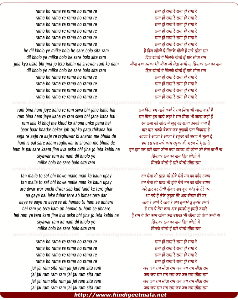 lyrics of song Rama Ho Rama Re, Rama Ho Rama Re