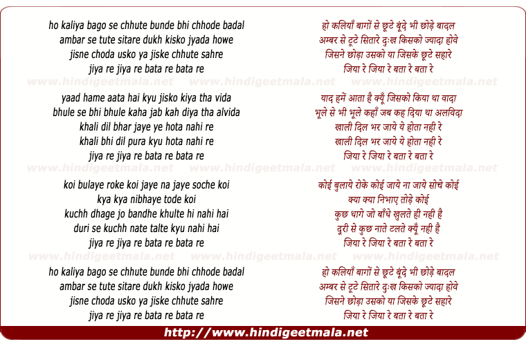 lyrics of song Jiya Re, Jiya Re