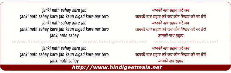 lyrics of song Jaanki Naath Sahaaye Kare Jab