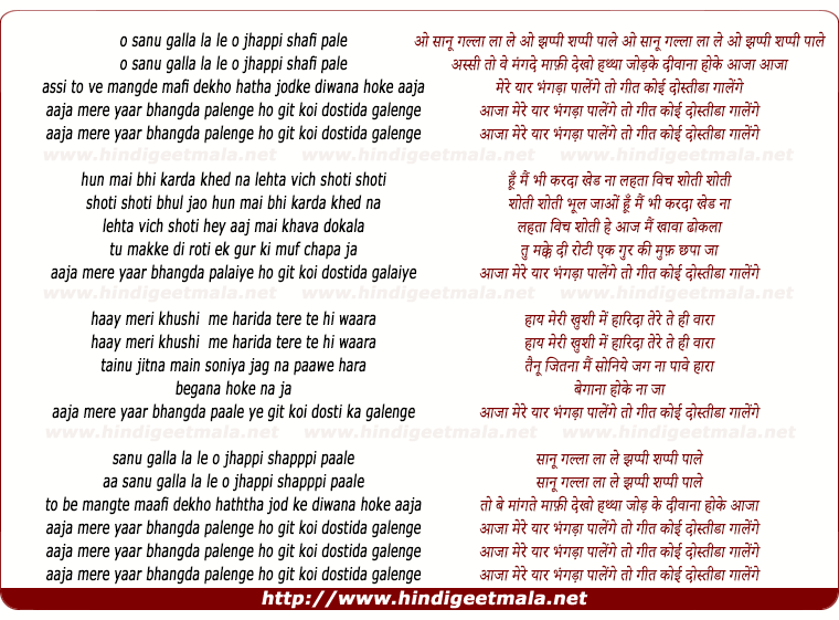 lyrics of song Aaja Mere Yaar Bhangra Paa Laiye