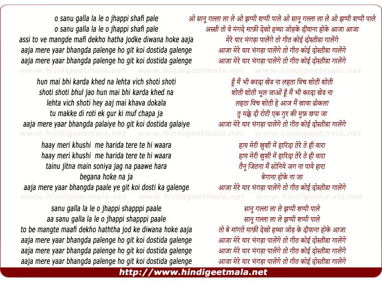 lyrics of song Aaja Mere Yaar Bhangra Paalenge