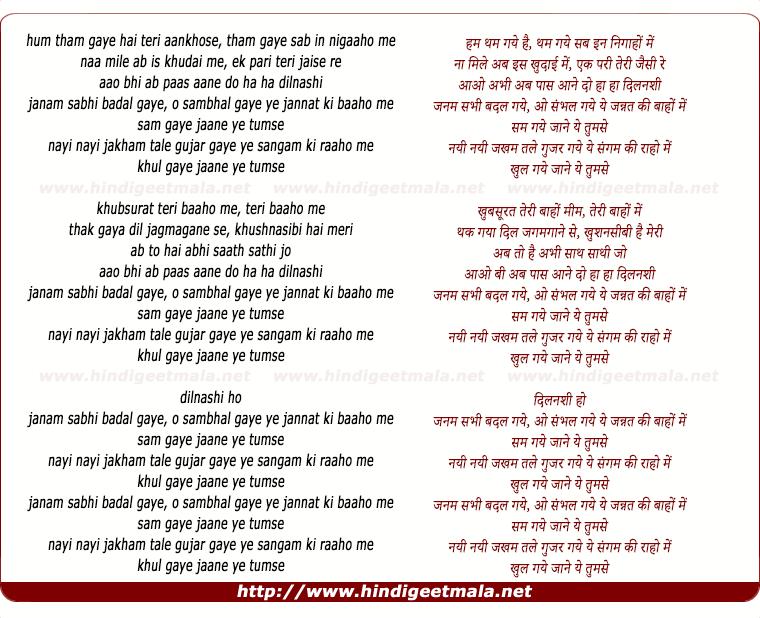lyrics of song Ham Tham Gaye Hai Teri Aankho Se, Jaan Hai Tumse