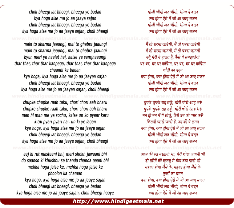 lyrics of song Choli Bhigi Lat Bhigi, Bhiga Ye Badan