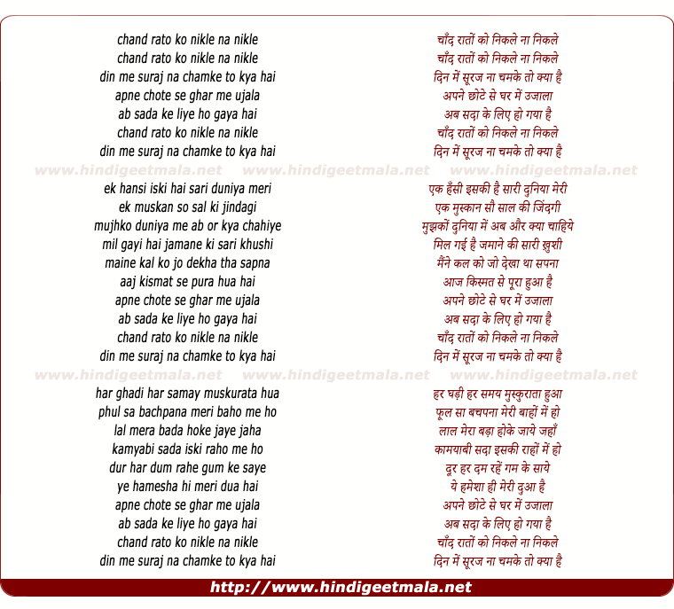 essay on chand in hindi