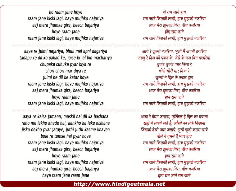 lyrics of song Ram Jaane Kiski Lagi Haye Mujh Ko Najariya