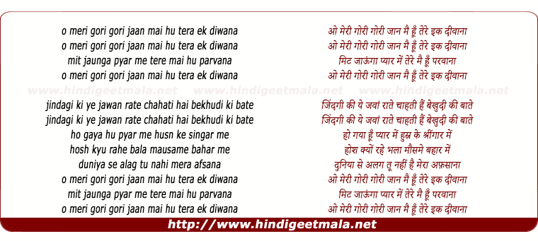lyrics of song Aa Meri Gori Gori Jaan Mai Hu Tera Ek Deewana