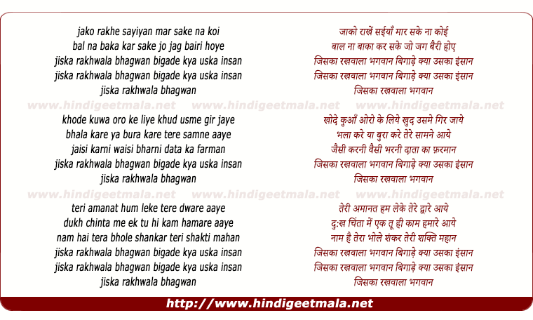 lyrics of song Jiska Rakhwala Bhagwan Bigade Uska Kya Insaan