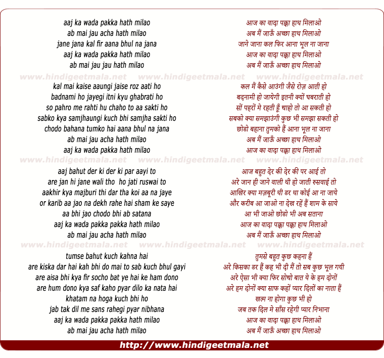 lyrics of song Aaj Ka Vada Pakka Hath Milao